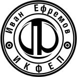 """Клуб """"Иван Ефремов"""""""
